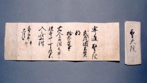 徳川将軍家寺領寄進状(市指定文化財)